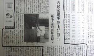 ●読売新聞に載りました!