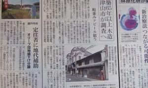 ●「古民家鑑定士」朝日新聞掲載