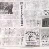 ●山陽新聞マイタウン津山