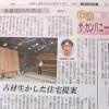 ●山陽新聞に掲載して頂きました!