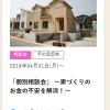 ●家を買うなら増税前or増税後 どっちがお得?