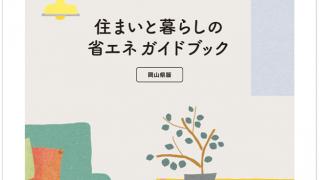 ●住まいと暮らし省エネガイドブック 岡山県版